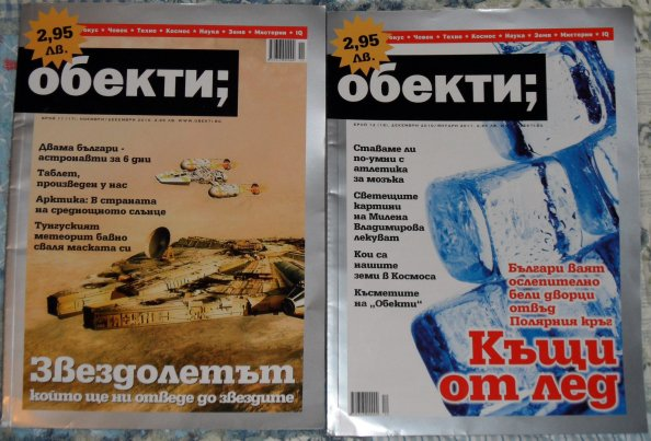 """Soulmates"" (""Cpogнu Gymu"") by Mike Resnick & Lezli Robyn, appeared in OBEKTI (Обекти) magazine, in two issues. Translated by ЦВеmана ДuмumроВa. Cover of first issue by Arraxxon. (Bulgaria, November 2010-January 2011)"